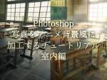 もっと簡単!写真をアニメ背景風に加工するチュートリアル室内編:Photoshop