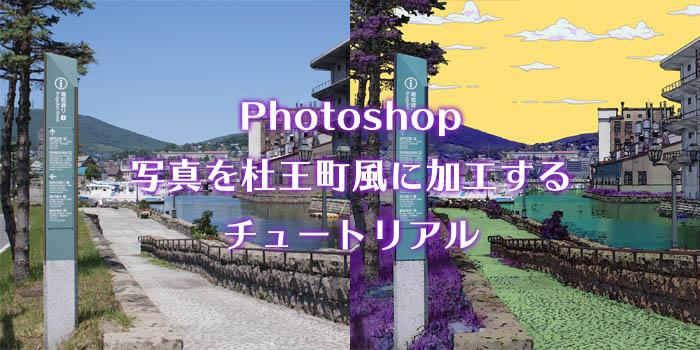 【JOJO】写真を杜王町風に加工するチュートリアル:Photoshop