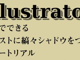 5分でできる!テキストに縞々シャドウをつけるチュートリアル:illustrator
