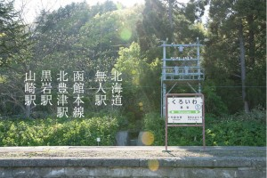 写真:北海道の無人駅「函館本線、北豊津駅・黒岩駅・山崎駅」