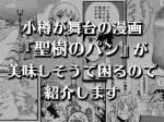 【マンガ】小樽が舞台の漫画『聖樹のパン』が美味しそうで困るので紹介します