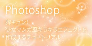 【胸キュン】少女マンガ風キラキラエフェクトを作成するチュートリアル:Photoshop