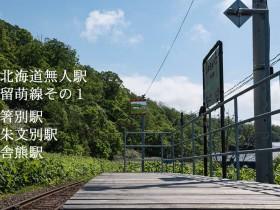 写真:北海道の無人駅「留萌線・増毛~留萌 その1 箸別駅~舎熊駅」
