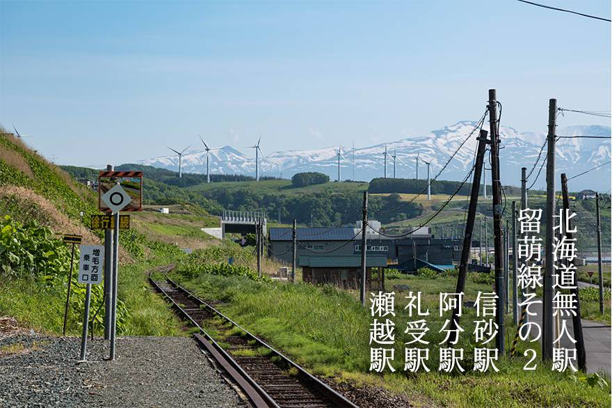 写真:北海道の無人駅「留萌線・増毛~留萌 その2 信砂駅~瀬越駅」