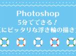 5分でできる!夏にぴったりな浮き輪の描き方:Photoshop