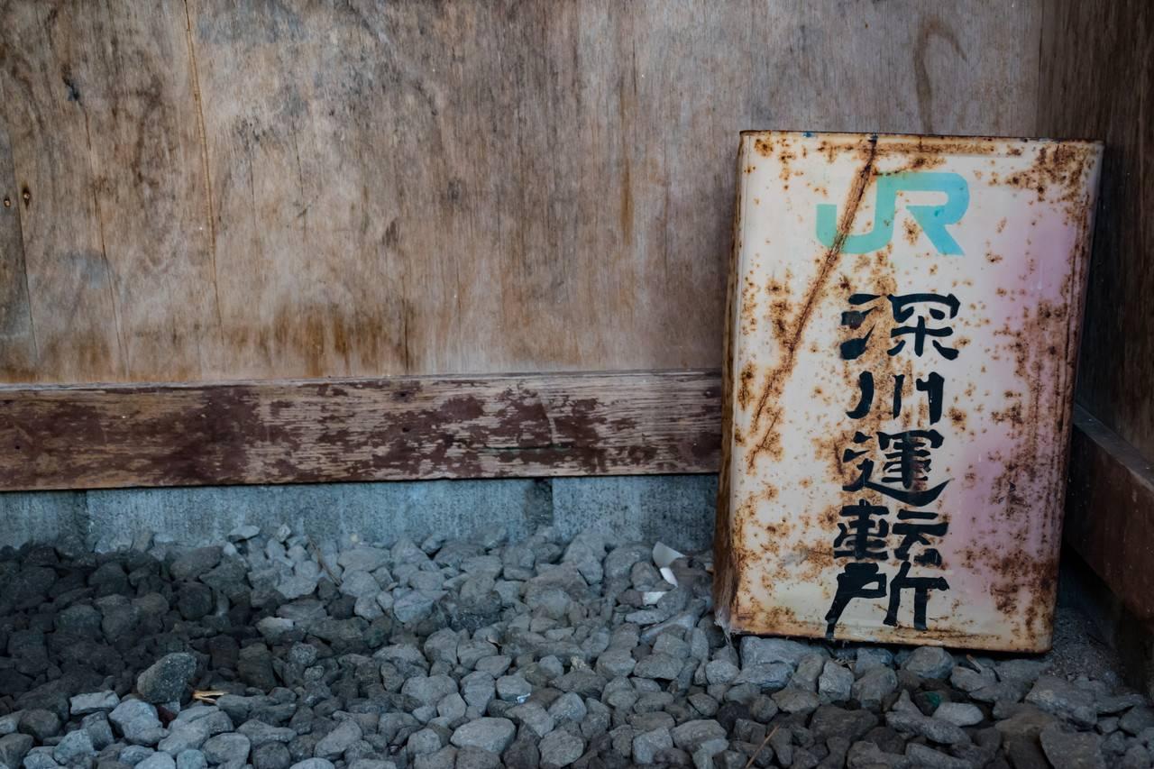 留萌本線朱文別駅