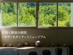 芸術と静寂の廃校・ミカサ・モダンアートミュージアム