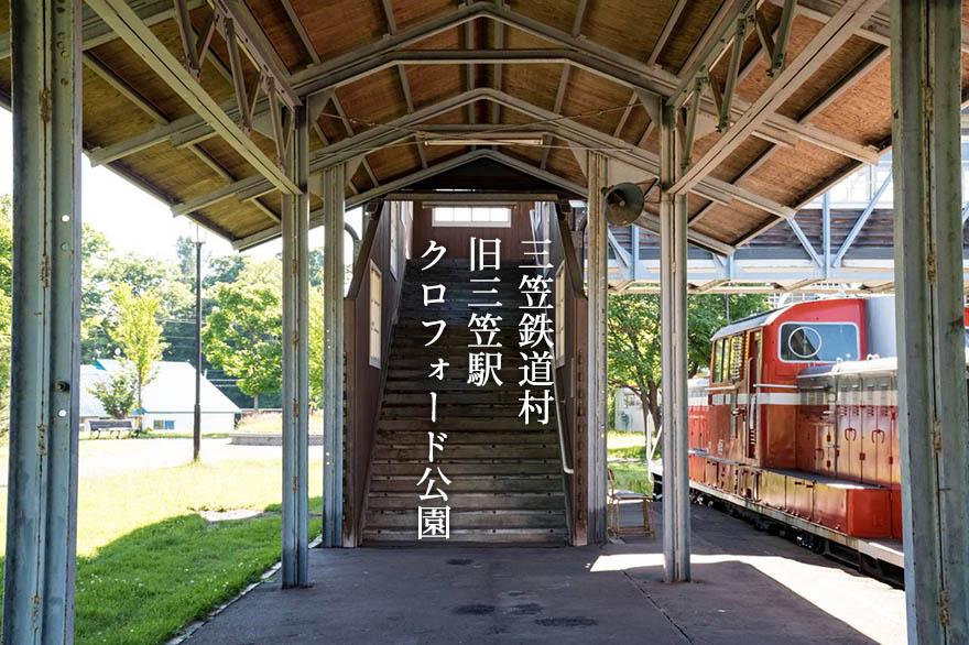 写真:三笠鉄道村・クロフォード公園(旧三笠駅)