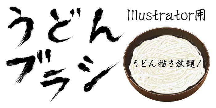 描き放題!うどんブラシ:Illustrator用フリー素材