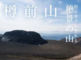 初心者でも登れる絶景の山、樽前山に行こう!