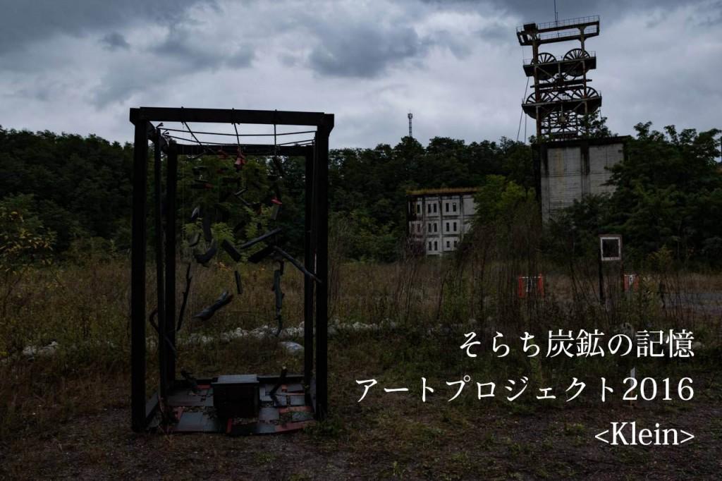 そらち炭鉱の記憶アートプロジェクト2016に行ってきました。