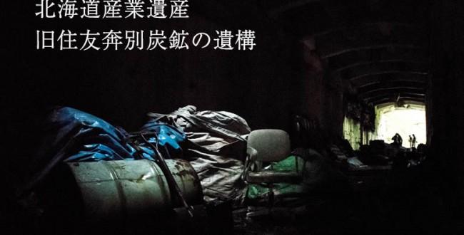 三笠旧住友奔別炭鉱の遺構:北海道産業遺産