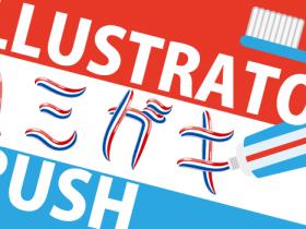 三色歯みがき粉ブラシ:Illustrator用フリー素材