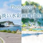 【簡単】写真を淡い水彩画風に加工するチュートリアル:Photoshop