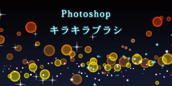 【フリー素材】夜景やイルミネーション表現に使えるキラキラブラシ:Photoshop