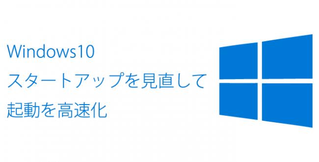 Windows10の起動が遅い?スタートアップを整理してパソコンを高速化!