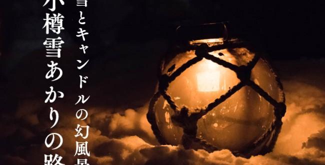 【小樽雪あかりの路】雪とキャンドルの幻想的な風景を楽しもう!