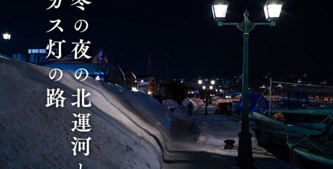 本当は秘密にしたい小樽観光:「冬の夜の北運河とガス灯の路」