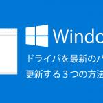 Windows10でドライバを最新のバージョンに更新する3つの方法