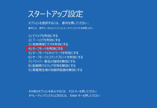 セーフモード windows10