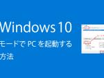 Windows10をセーフモードでPCを起動する6つの方法