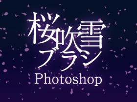 【フリー素材】写真やイラストに使える桜吹雪ブラシ:Photoshop