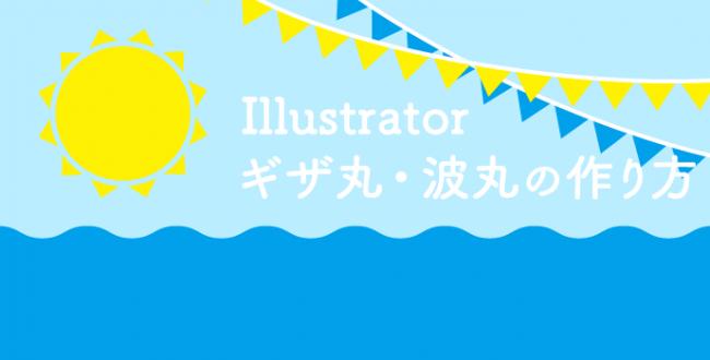 一瞬でできる!ギザ丸と波丸の作り方:Illustrator