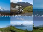 初心者からベテランまで!北海道のサイクリングおすすめスポット
