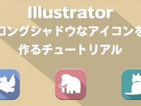 簡単!ロングシャドウなアイコンを作るチュートリアル:Illustrator
