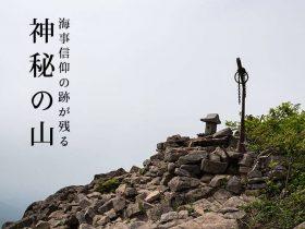 塩谷丸山は海事信仰の跡が残る神秘の山