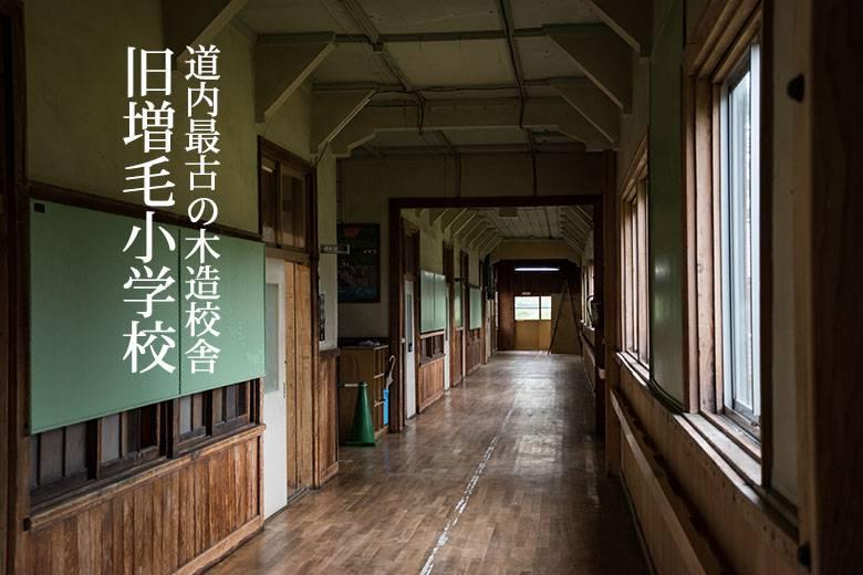 北海道遺産:道内最古の木造校舎「旧増毛小学校」