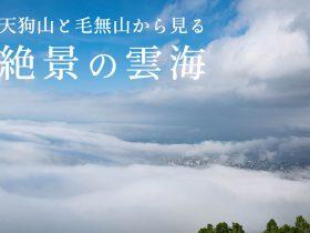 【本当は秘密にしたい小樽観光】天狗山と毛無山から見る絶景の雲海