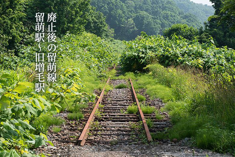 北海道の無人駅:廃止後の留萌線・旧増毛駅~留萌駅