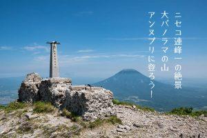 360度の大パノラマ!ニセコ連峰一の絶景の山・アンヌプリに登ろう!