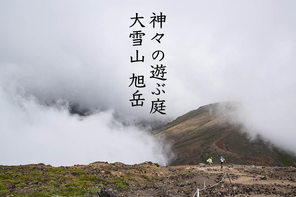 """北海道の頂上!""""神々の遊ぶ庭""""大雪山旭岳を登ろう"""