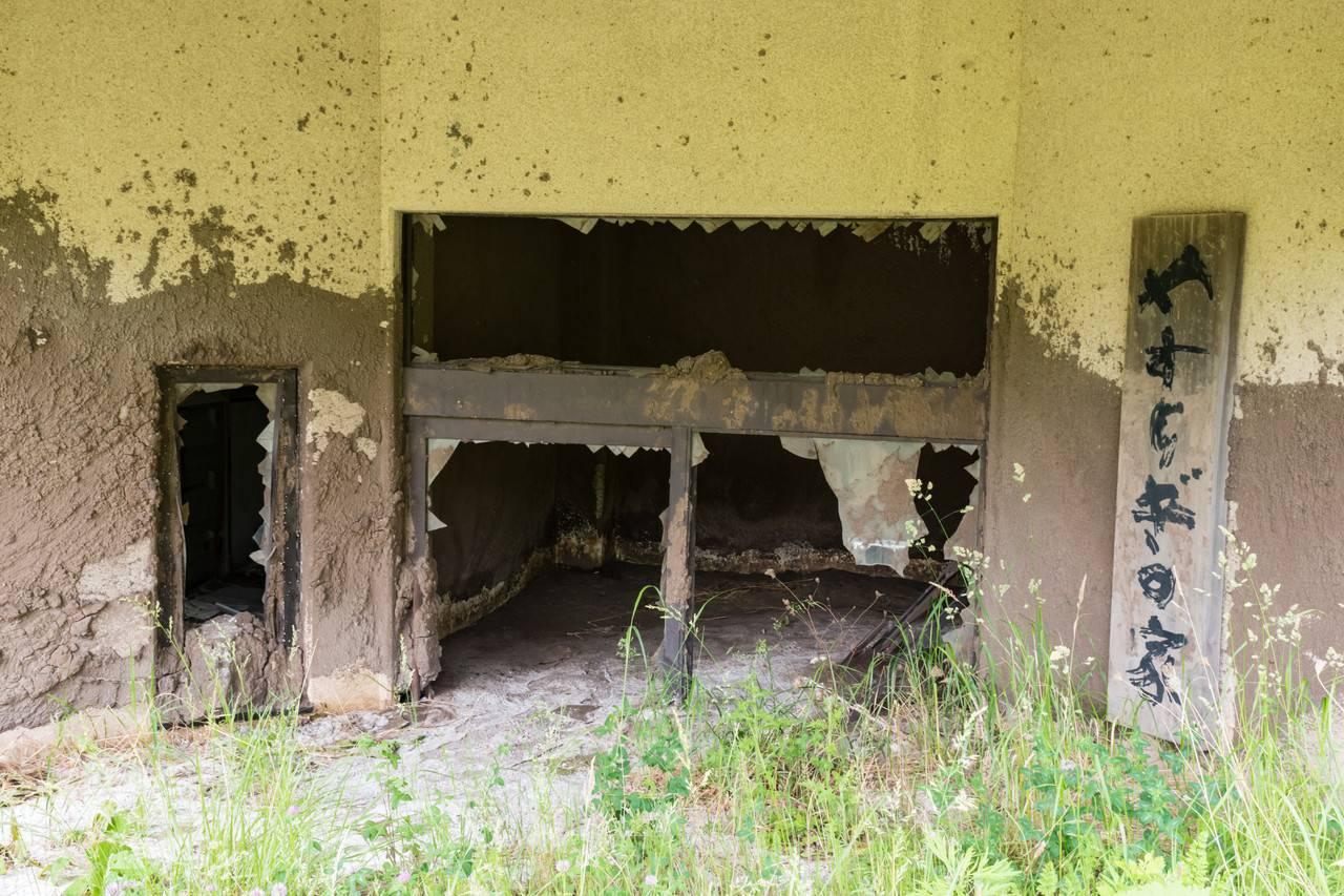 洞爺湖有珠山ジオパーク1金比羅火口災害遺構散策路やすらぎの家