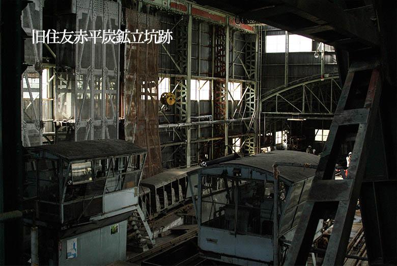 錆と鉄骨と朽ちた機械…近代日本を支えた旧住友赤平炭鉱立坑跡:北海道産業遺産
