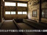旧住友赤平炭鉱坑口浴場と旧北炭赤間炭鉱の遺構:北海道産業
