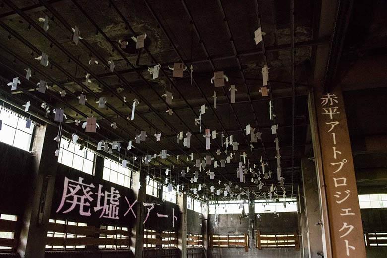 廃墟×アートの不思議空間!赤平アートプロジェクトに行ってきました。