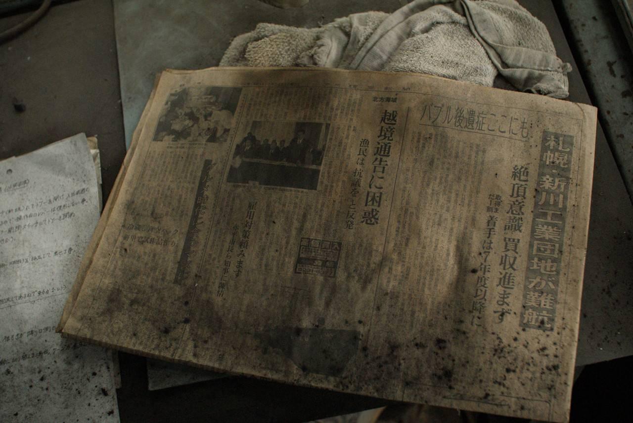 住友赤平炭鉱立坑内部の新聞