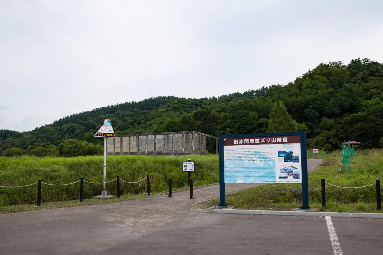 旧北炭赤間炭鉱選炭工場とズリ山