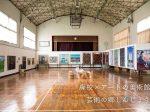 廃校×アートの美術館!芦別市芸術文化交流館「芸術の郷しんじょう」