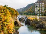 奇岩の渓谷・絶景の千鳥ヶ滝と炭鉱の歴史を今に継ぐ滝の上発電所