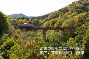 炭鉱の町を支えた芦別駅と旧三井芦別鉄道炭山川橋梁