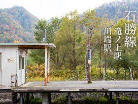 北海道無人駅秘境駅:石勝線、滝ノ上駅と川端駅