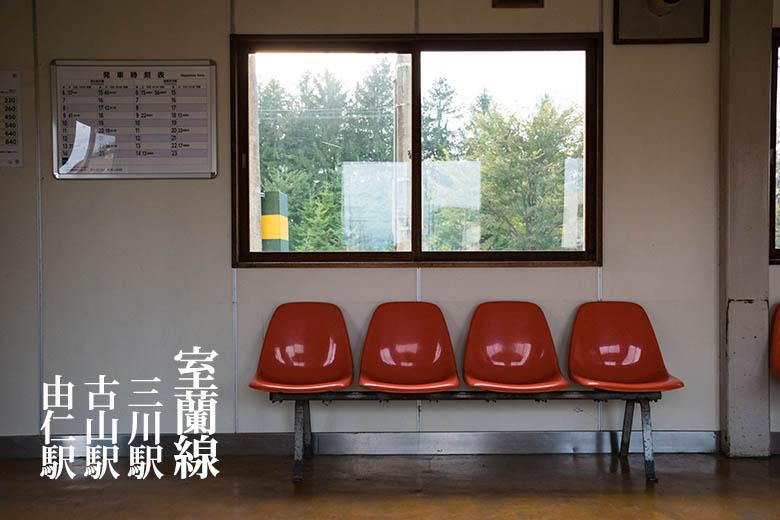 北海道無人駅秘境駅:室蘭本線、三川駅〜由仁駅