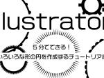 5分でできる!いろいろな形の円を作成するチュートリアル:Illustrator