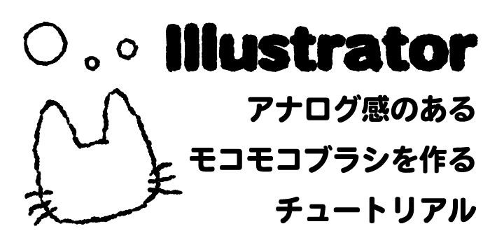 5分でできる!アナログ感のあるモコモコブラシを作るチュートリアル:Illustrator