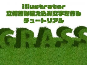 Illustrator:立体的な植え込み文字を作るチュートリアル