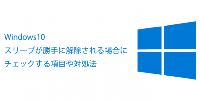 Windows10でスリープが勝手に解除される場合にチェックする項目や対処法